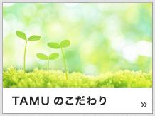 TAMUのこだわり